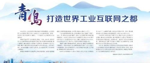 人民日报聚焦青岛打造世界工业互联网之都