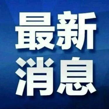 【便民】长春地铁9号线、3号线南延工程即将开建!