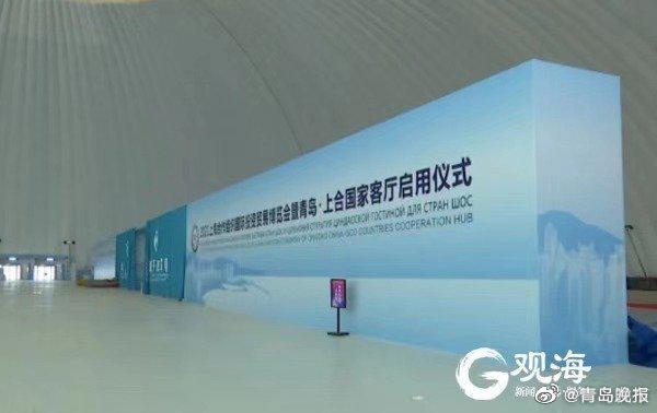 2021上合博览会4月在胶州举行