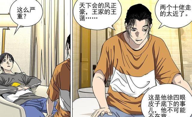 一人516话,张楚岚把冯宝宝交给王也,风正豪要儿子多向老张学习