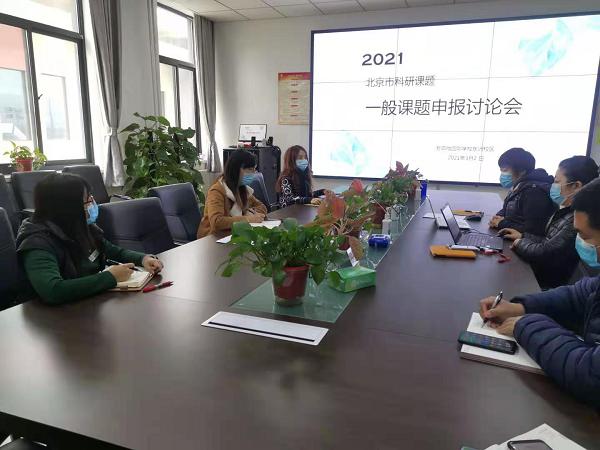 芳草地国际学校东洲校区召开北京市教育科学规划课题申报讨论会