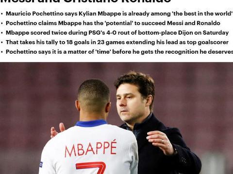 巴黎主帅:姆巴佩已经是好球员接班梅西C罗