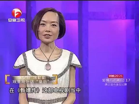 说出你的故事:她是《甄嬛传》陈建斌的现实生活中的纯元皇后!