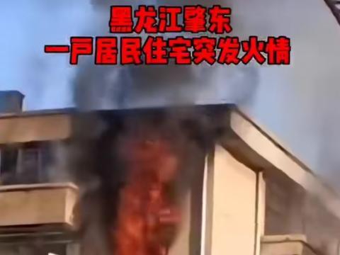 绥化市肇东市发生煤气爆炸事故