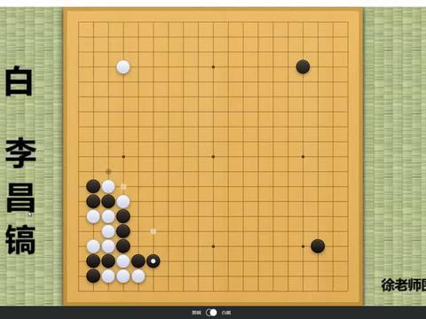 这盘棋马晓春初夺世界冠军不久,正值巅峰!对手是初露锋芒李昌镐