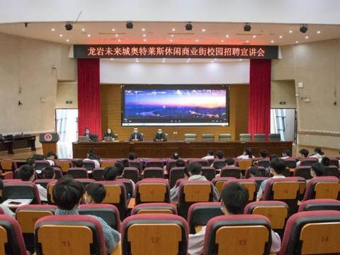 新罗:开展新春首场校园招聘会 助推企业招工用工