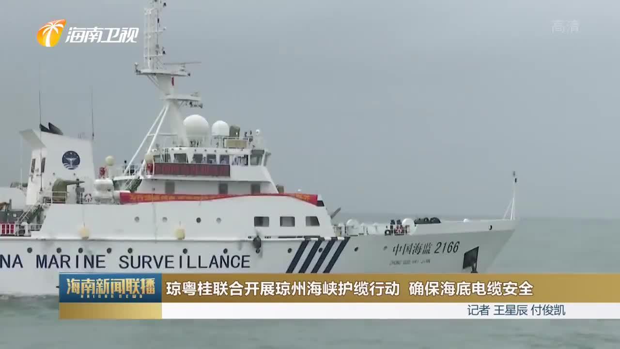 琼粤桂联合开展琼州海峡护缆行动 确保海底电缆安全