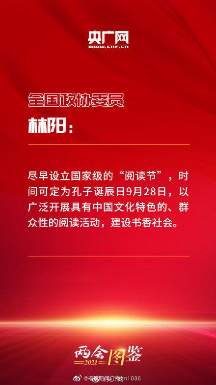 全国政协委员林阳:建议在孔子诞辰日设立国家阅读节