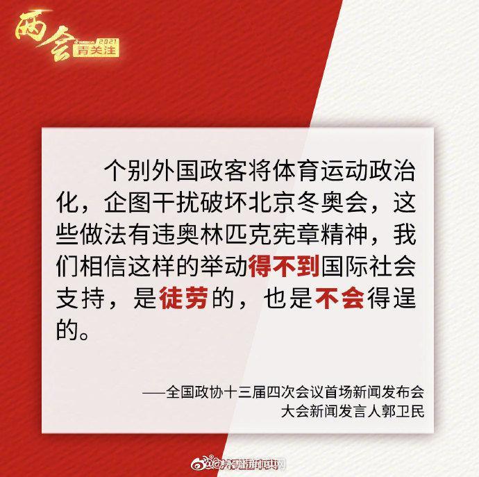 个别外国政客企图干扰破坏北京冬奥会……