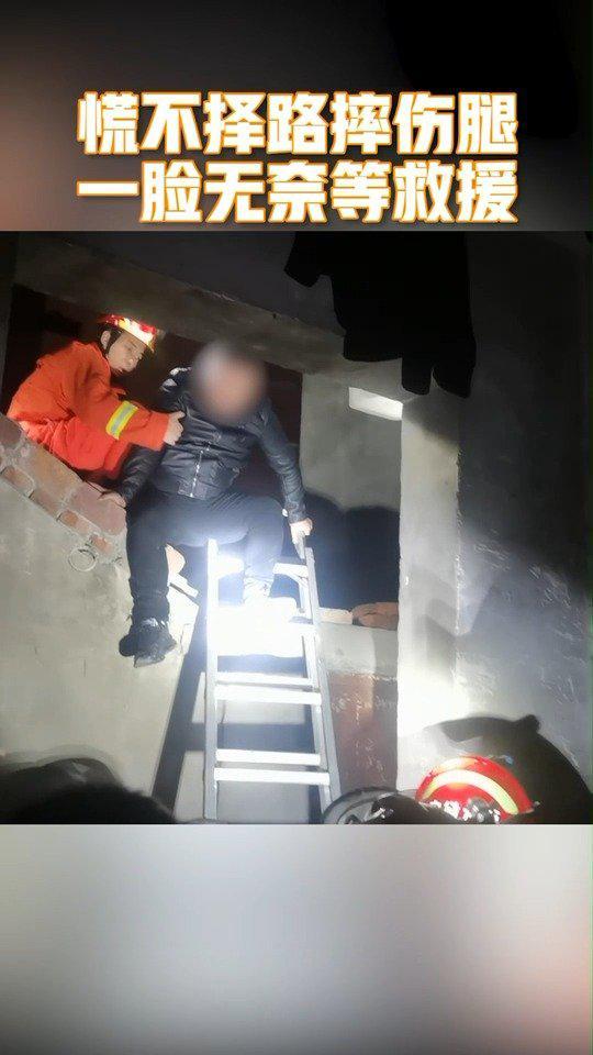 合肥 男子赌博被查慌不择路摔断腿 消防架梯施救