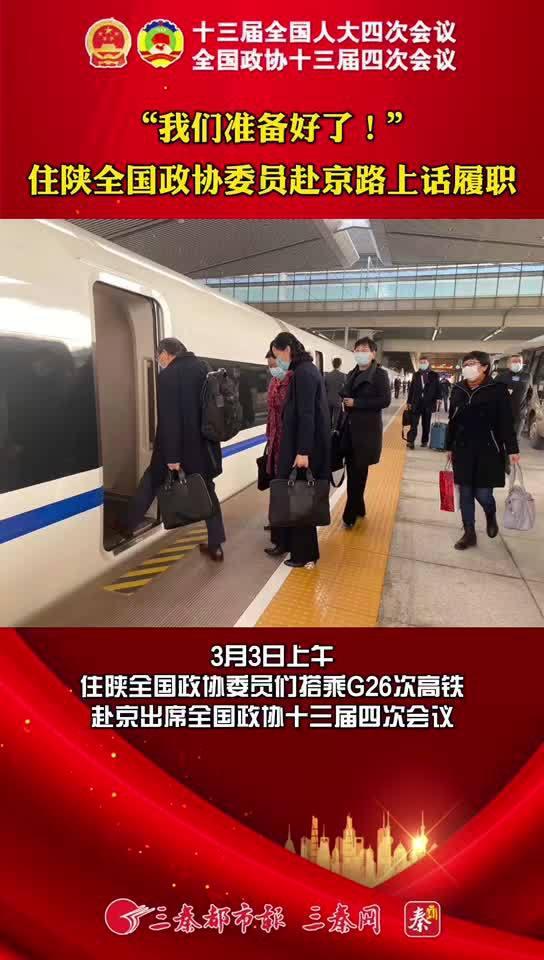 """""""我们准备好了!""""住陕全国政协委员赴京路上话履职"""
