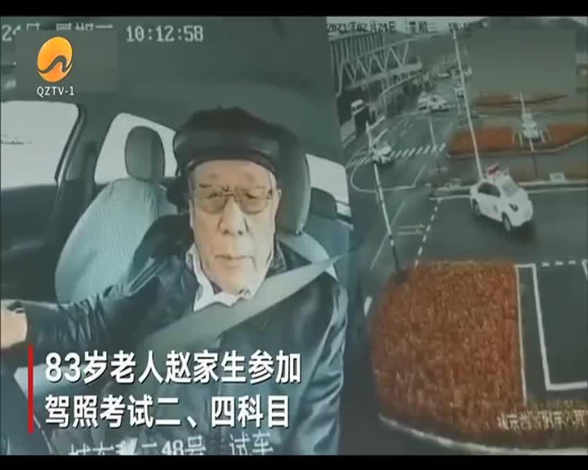 83岁爷爷顺利考取驾照