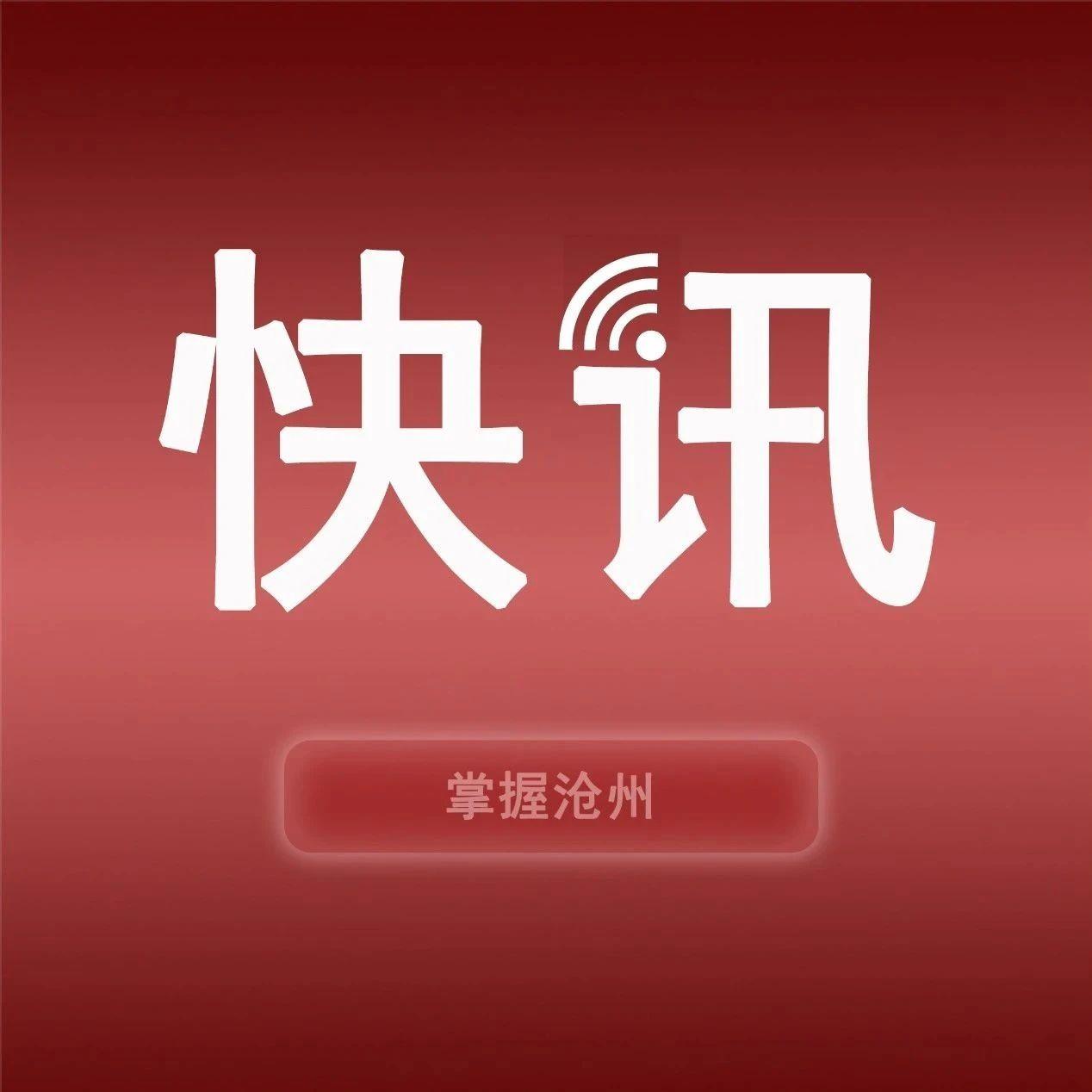 """沧州人社局最新通知│狮城公证处推出 全市首个""""云公证""""平台"""