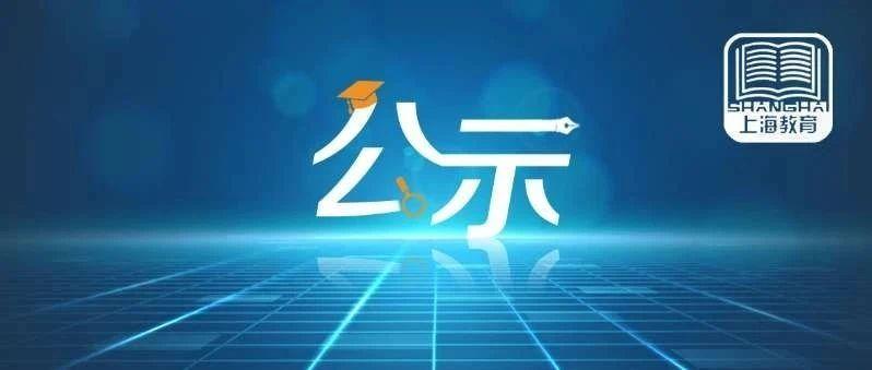 第五批上海市特色普通高中学校命名网上公示