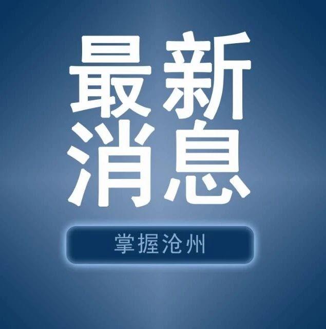 """沧州6项公积金业务实现""""跨省通办"""" 沧州第七批市级非遗名录公布"""