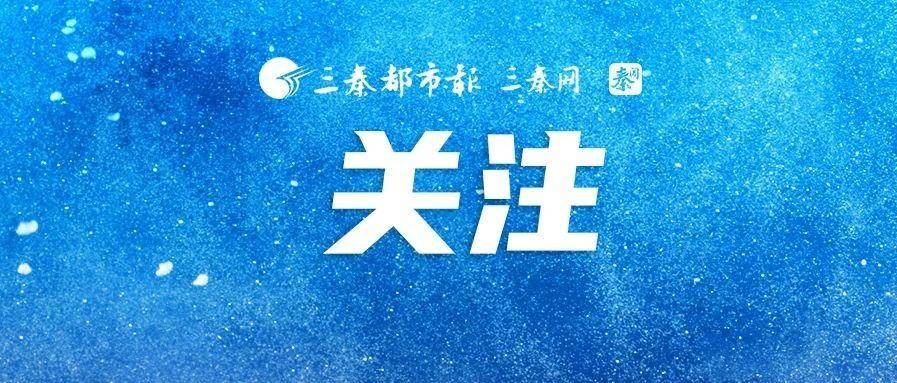 陕西省发布任职通知