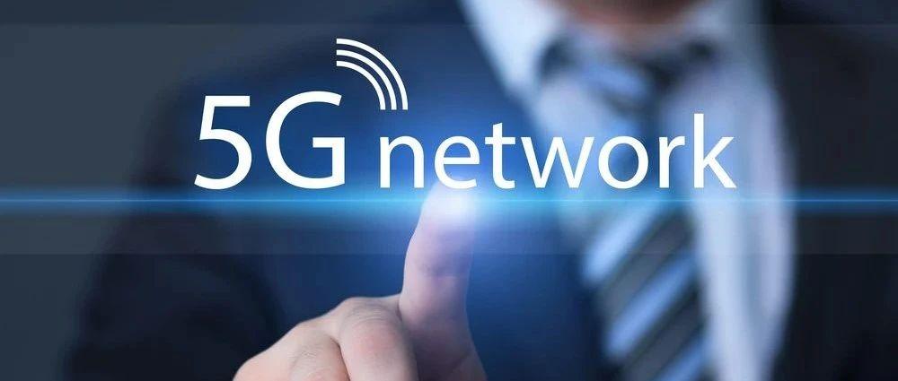 政协委员提案:四家运营商农村区域共享700M 不向行业发放5G专网频谱
