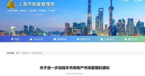 上海市房管局发布关于进一步加强本市房地产市场管理的通知