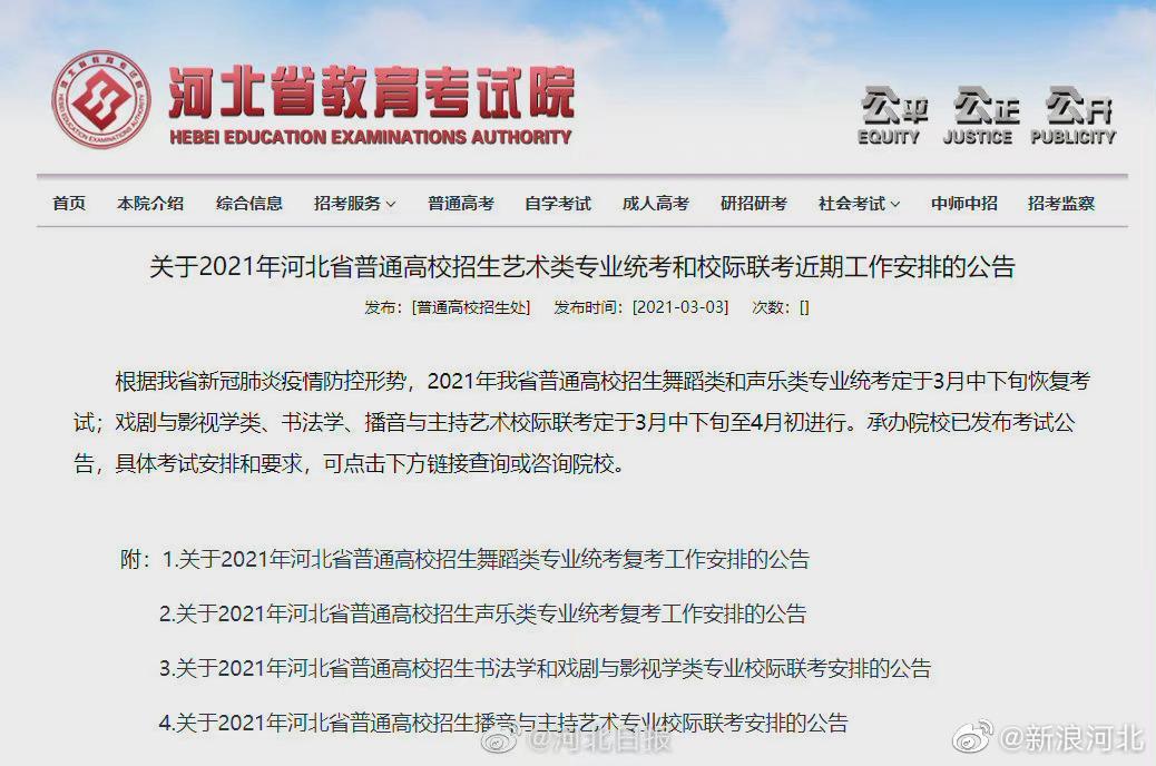 河北省教育考试院发布最新公告:2021年河北高招舞蹈类和声乐类专业统考3月中下旬恢复考试