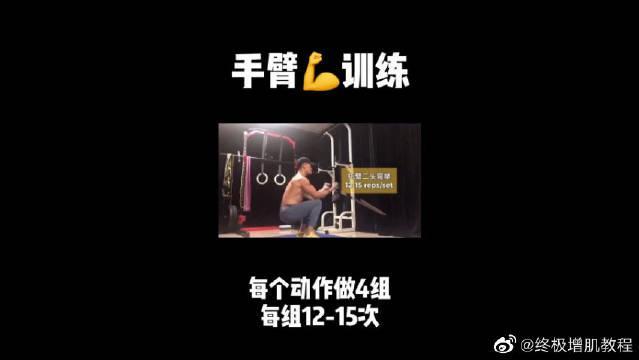 居家手臂训练分享!用弹力绳健身!