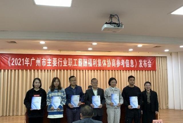 """广州市工会发布""""三新""""领域薪酬数据,网约车司机收入最高"""