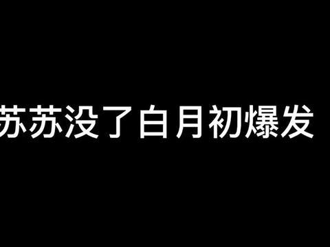 狐妖小红娘:当苏苏在白月初面前没了,知道是幻境,也接受不了
