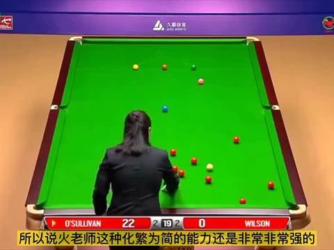奥沙利文教科书般的走位给威尔逊上了一课,斯诺克上海大师赛决赛