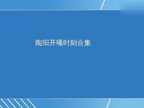 """陶阳开嗓时刻合集:""""画扇面""""一战成名,倒仓后依旧灵气十足"""
