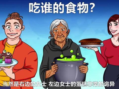 脑力测试:三位女士,你会吃谁的食物?