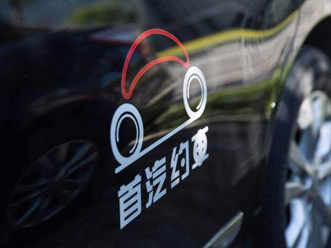 首汽约车CEO魏东离职 官方称是正常人员调整