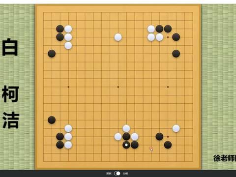 柯洁跑出棋筋,想杀元晟溱50目大龙!却遭猛烈反攻,突然陷入绝境
