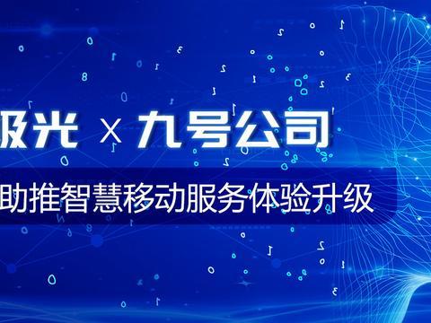 极光签约九号公司,助推智慧移动服务体验升级