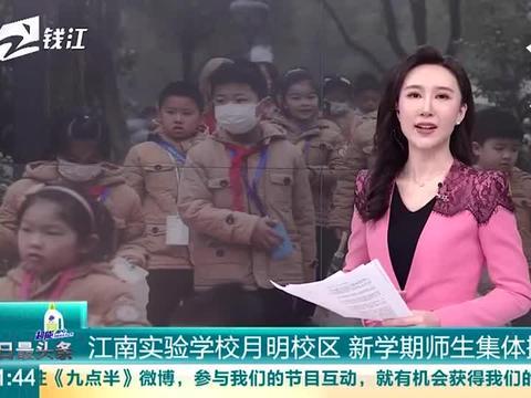 江南实验学校月明校区,新学期师生集体搬迁了