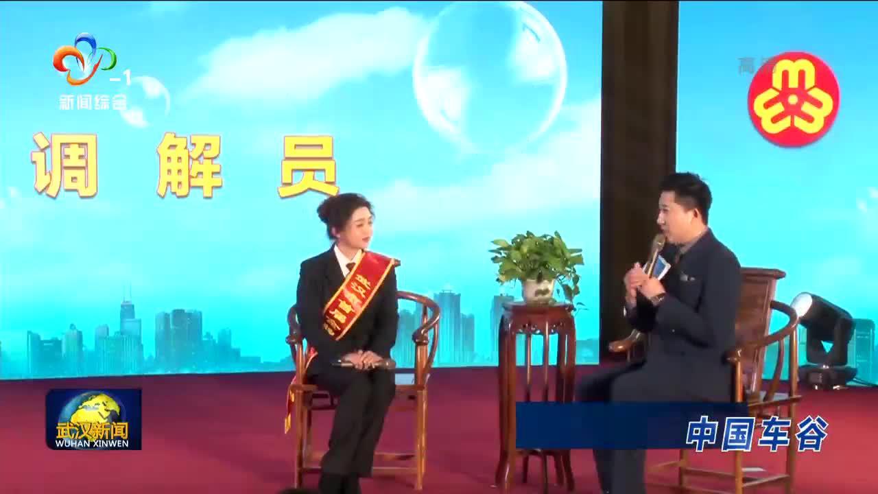"""武汉市""""三八""""维权周暨第二届寻找金牌家事调解员活动启动"""