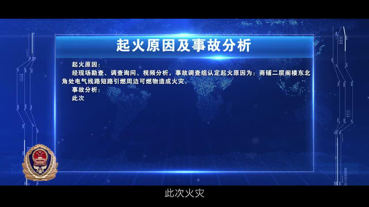 """人生没有彩排 生命不可重来丨深圳宝安""""2·23""""火灾警示片"""