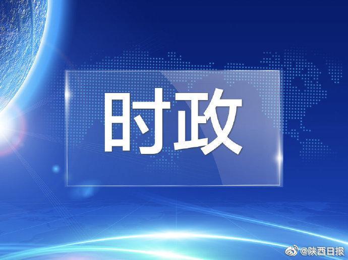 陕西省消费者权益保护委员会成立 赵一德作出批示
