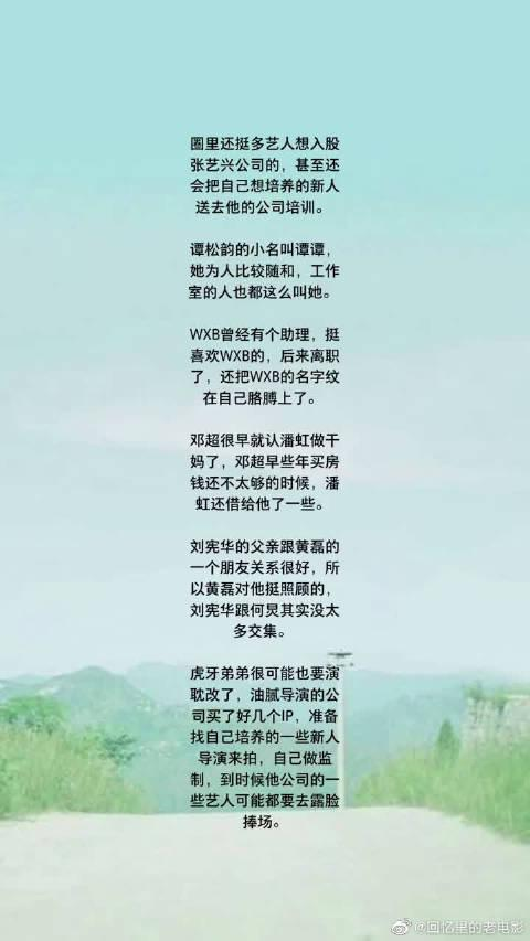 吃瓜:张艺兴、谭松韵、王一博、邓超、刘宪华