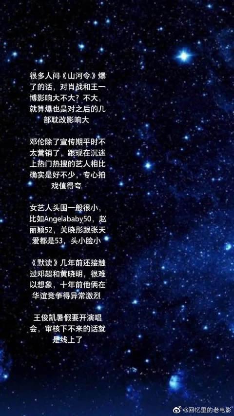 吃瓜:《山河令》、邓伦、《默读》、王俊凯