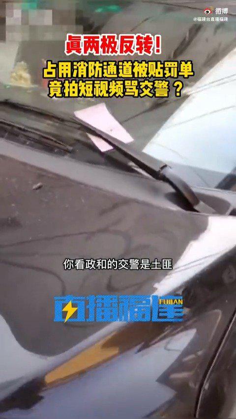 秒打脸!福建男子拍短视频辱骂交警遭行政拘留