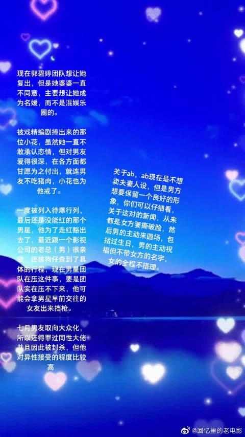 吃瓜:郭碧婷、七月男友、杨颖