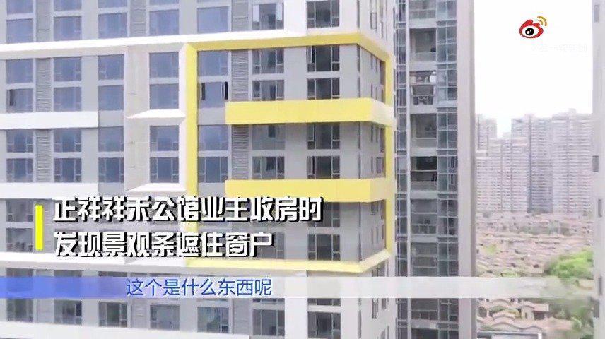 """""""像坐牢""""!福州一小区交房时业主发现窗户被景观条遮挡"""