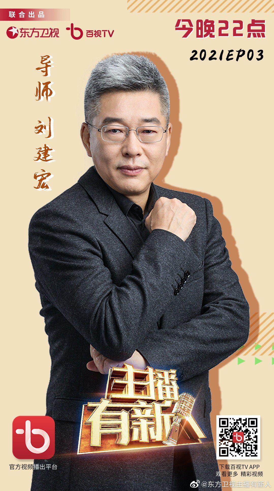 犀利担当@刘建宏 理性分析也会感性含泪,严谨专业……