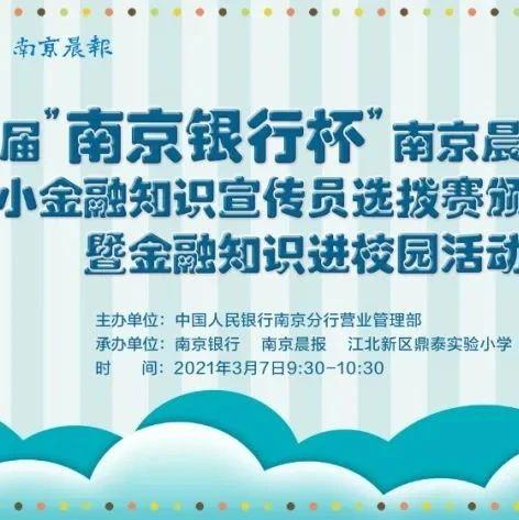"""第二届南京银行杯南京晨报小记者""""小小金融知识宣传员""""十佳颁奖"""