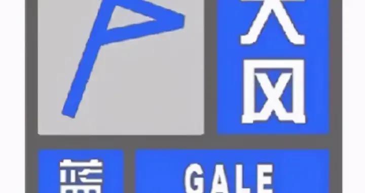 黑龙江省发布大风蓝色预警和寒潮蓝色预警信号