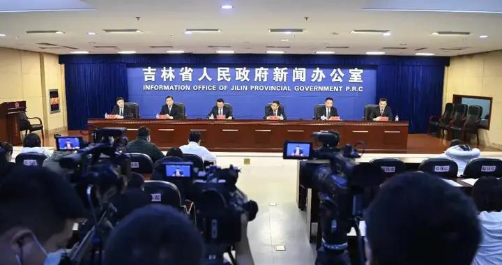 吉林省政府新闻办召开2021年吉林省民生实事有关情况新闻发布会
