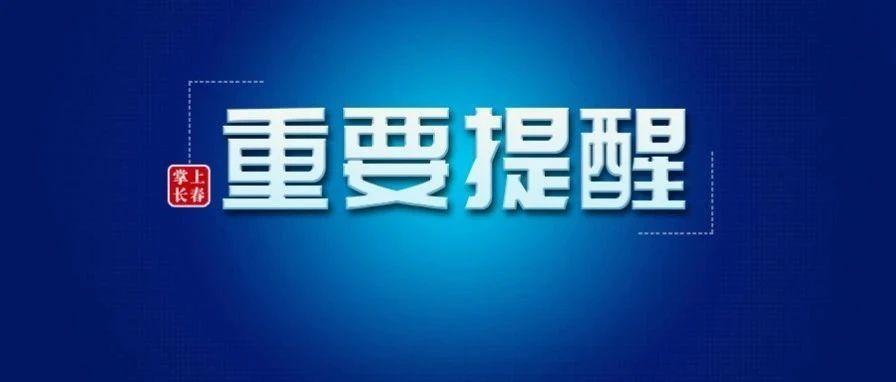 吉林省发布重要提示!