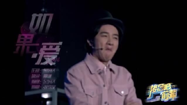 今晚即将播放的 中,@王祖藍 模仿张学友带来一首《如果爱》……