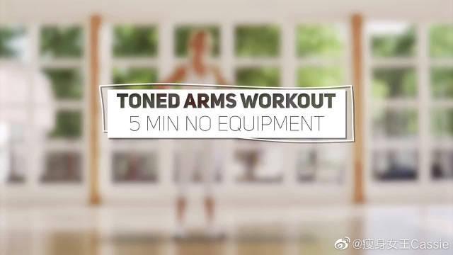 5分钟瘦手臂练习,紧致手臂线条,零基础可做,居家塑形经典动作