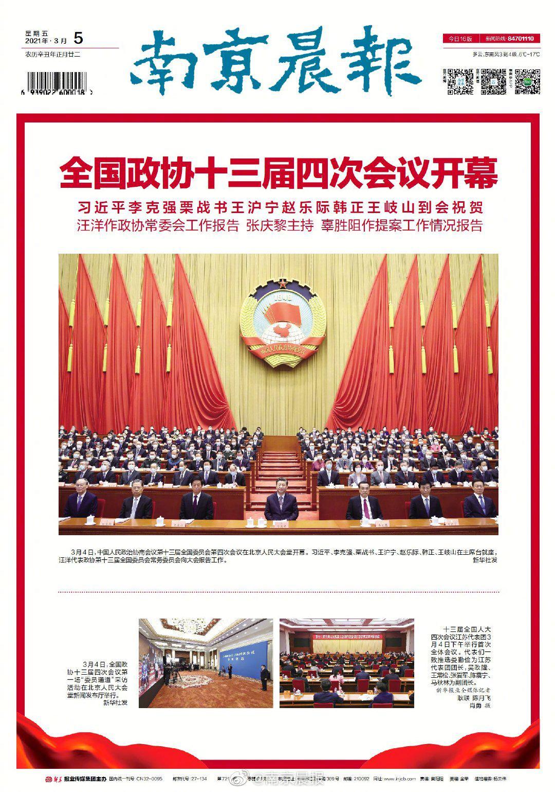 南京晨报3月5日电子版