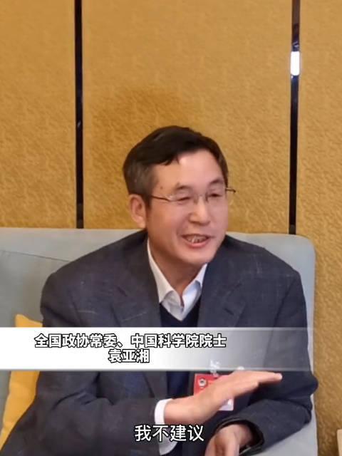 袁亚湘委员:我不建议普通孩子学奥数……